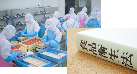 食品工場と食品衛生法の本