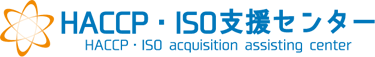 HACCPの取得のための支援サポート HACCP・ISO支援センター