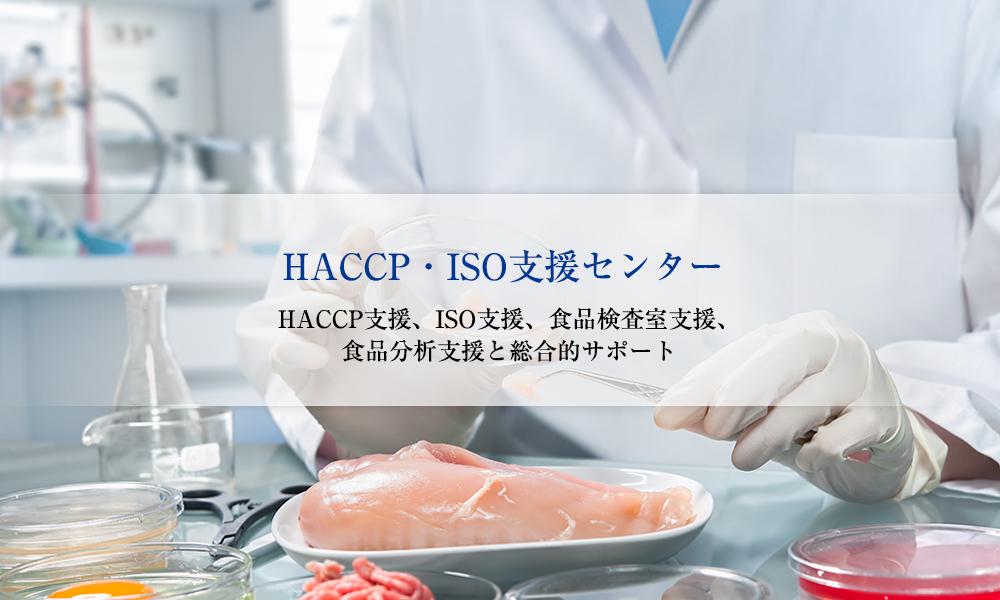 HACCP・ISO支援センター